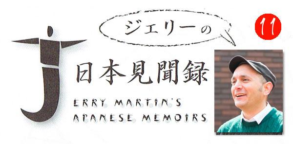 新連載 ジェリーの日本見聞録 11 「出来ない事」からスタートして (ジェリー・マーティン)