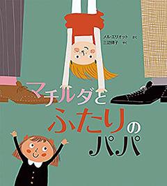 土居安子のおすすめ絵本 102  おすすめ絵本の紹介 『マチルダとふたりのパパ』、 『夜のあいだに』、 『フシギなさかな ヒメタツのひみつ』