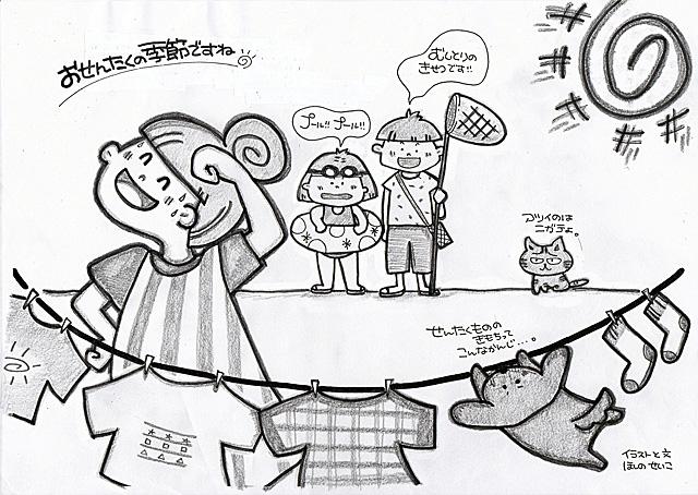 2019.07.10 第124号 イラスト・文:ほしの せいこ(絵本講師)