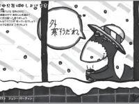 2015.01.10  第98号 イラスト画 ジェリー・マーチン