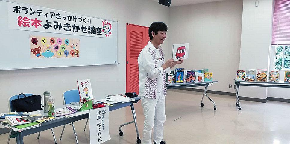 ●講師● 福島 はるお…2020/09/16