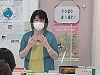 ●講師● 小島 容子…2020/09/27(千葉)