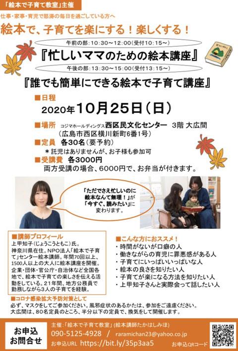 今すぐ参加できる絵本講座 2020年10月25日 たかはし・みほ