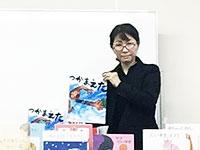 ●講師● 渡辺  真澄…2020/11/13, (兵庫)