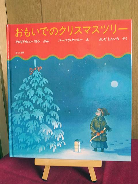 #48『おもいでのクリスマスツリー』