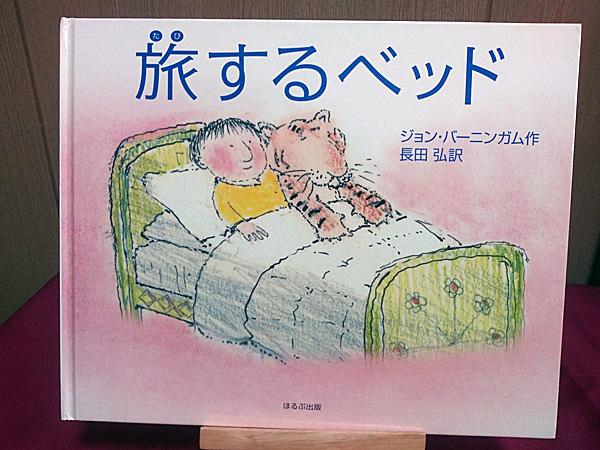 #69旅するベッド