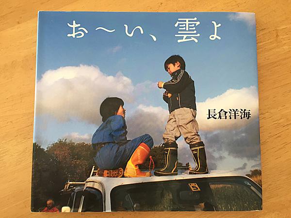 『お~い、雲よ』(長倉洋海、岩崎書店)