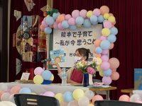 ●講師● 村中 亜由…2021/06/17 (千葉)