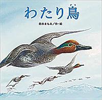 『わたり鳥』(鈴木まもる/作・絵、童心社)